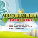 106年環境知識競賽「環保智識王頂尖對決」