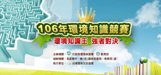 106年環境知識競賽