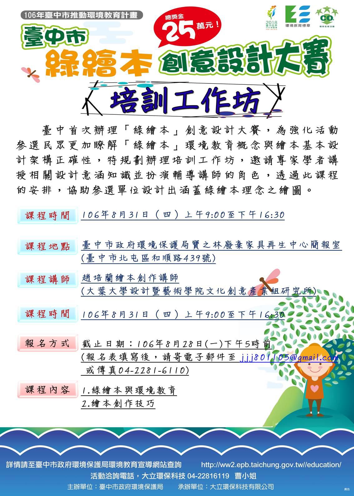 106 年臺中市「綠繪本」創意設計大賽培訓工作坊