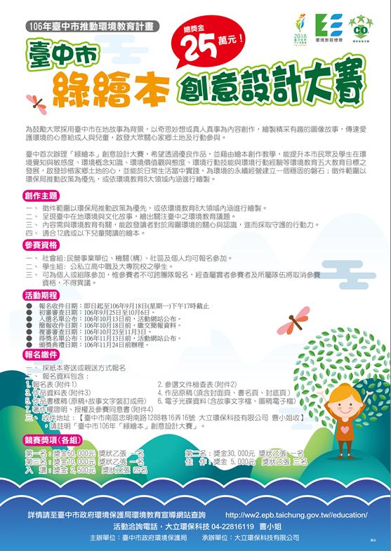 106年臺中市「綠繪本」創意設計大賽