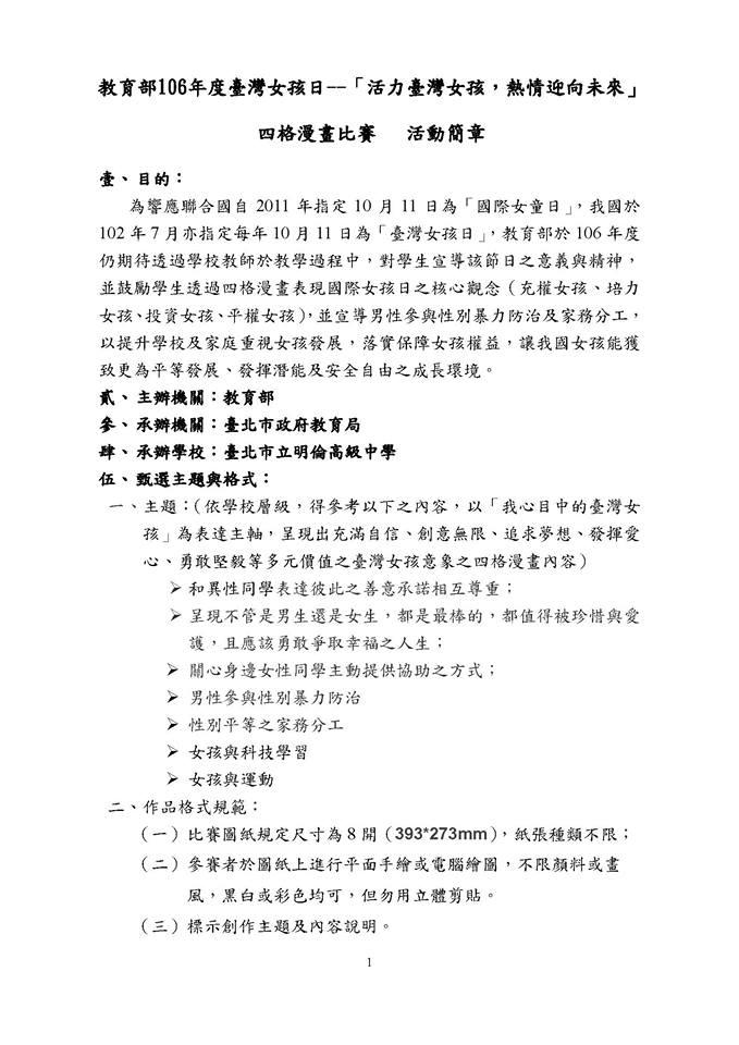 106年臺灣女孩日「活力臺灣女孩,熱情迎向未來」四格漫畫比賽