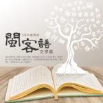106年教育部閩客語文學獎徵文