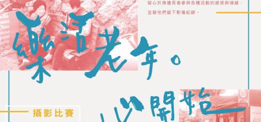 106 年度臺北市政府衛生局「樂活老年,心開始」攝影徵稿比賽