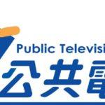 公共電視104年度第十二屆「公視學生劇展」公開徵案