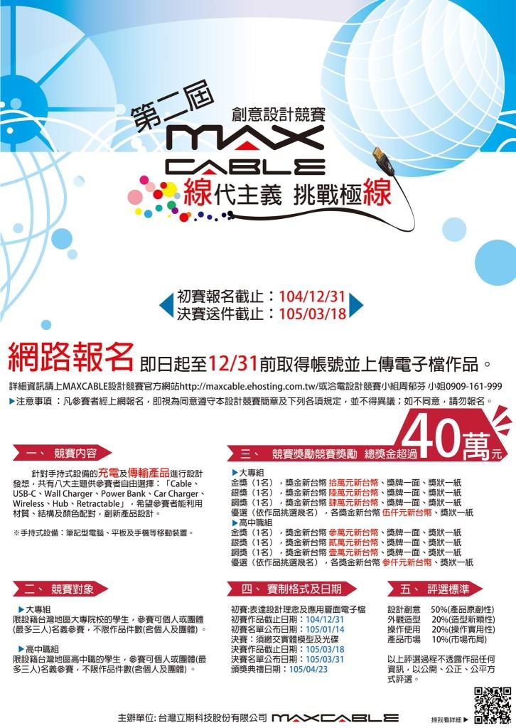 2015第二屆MaxCable創意設計競賽 - 海報