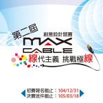 2015第二屆MaxCable創意設計競賽