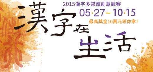 漢字多媒體創意競賽 HANimation Contest