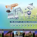 「根基工程之美」全國攝影暨微電影大賽-微電影大賽