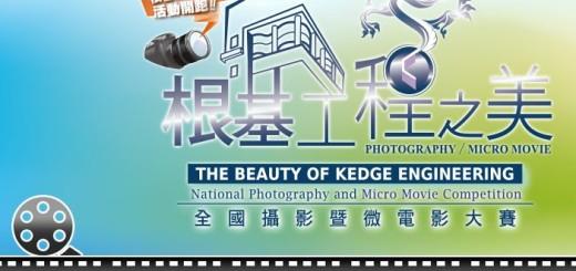 2015根基工程之美全國攝影暨微電影大賽