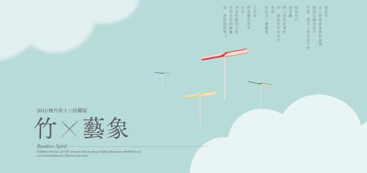 竹X藝象 | 2016桃竹苗十三校聯展