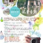 104年「臺中市城中城風華重現」攝影比賽