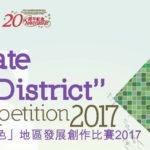 「區區有特色」地區發展創作比賽2017