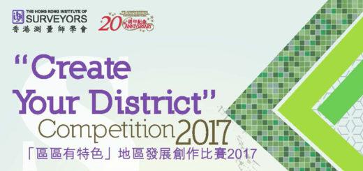 2017「區區有特色」地區發展創作比賽