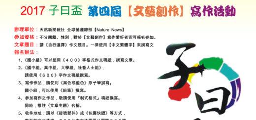 2017「子曰盃」第四屆【文藝創作】寫作活動