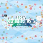2017「小蒲小英的花之旅」著色比賽