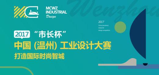 2017「市長杯」中國(溫州)工業設計大賽