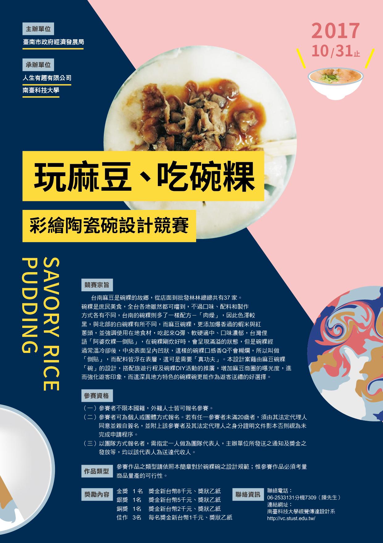 2017「玩麻豆、吃碗粿」彩繪陶瓷碗設計競賽徵件
