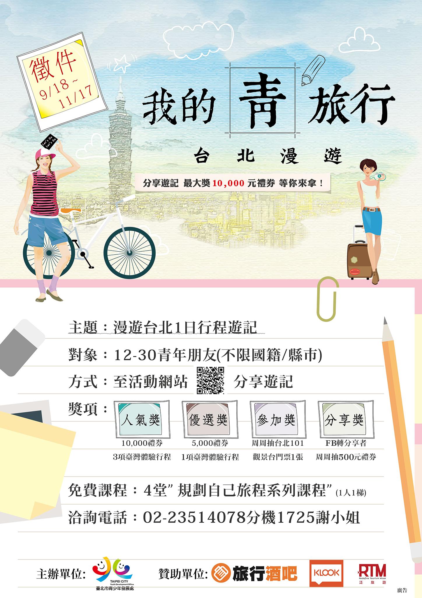 2017「臺北漫遊,我的青旅行」遊記徵件-海報