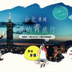 2017「臺北漫遊,我的青旅行」遊記徵件