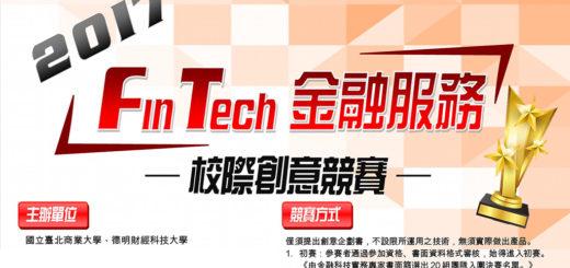 2017「Fintech金融服務」校際創意競賽