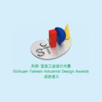 2017『太陽神鳥杯』天府.寶島工業設計大賽