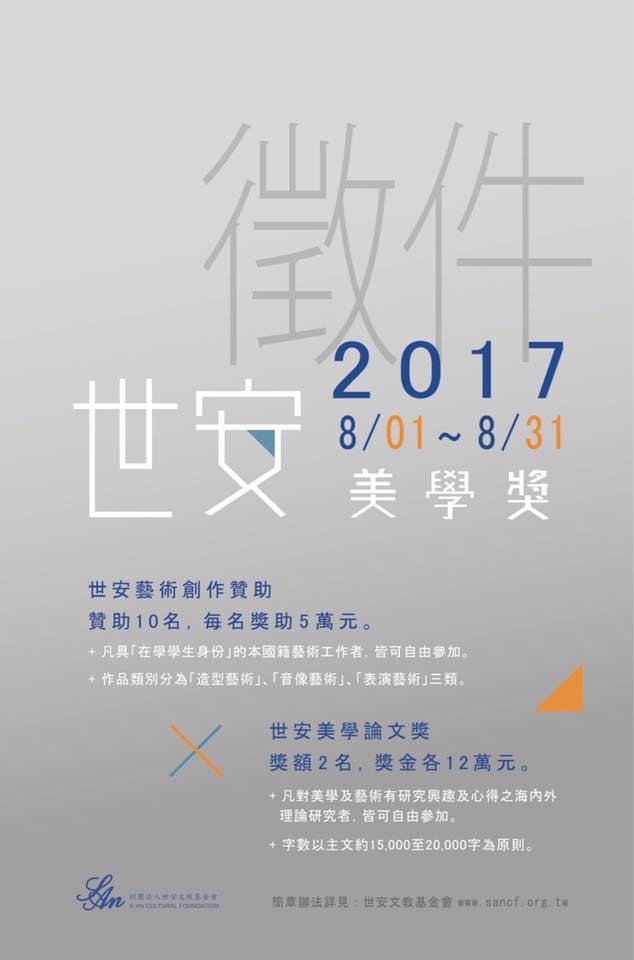 2017世安美學獎徵件