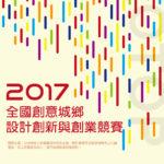 2017全國創意城鄉設計創新與創業競賽
