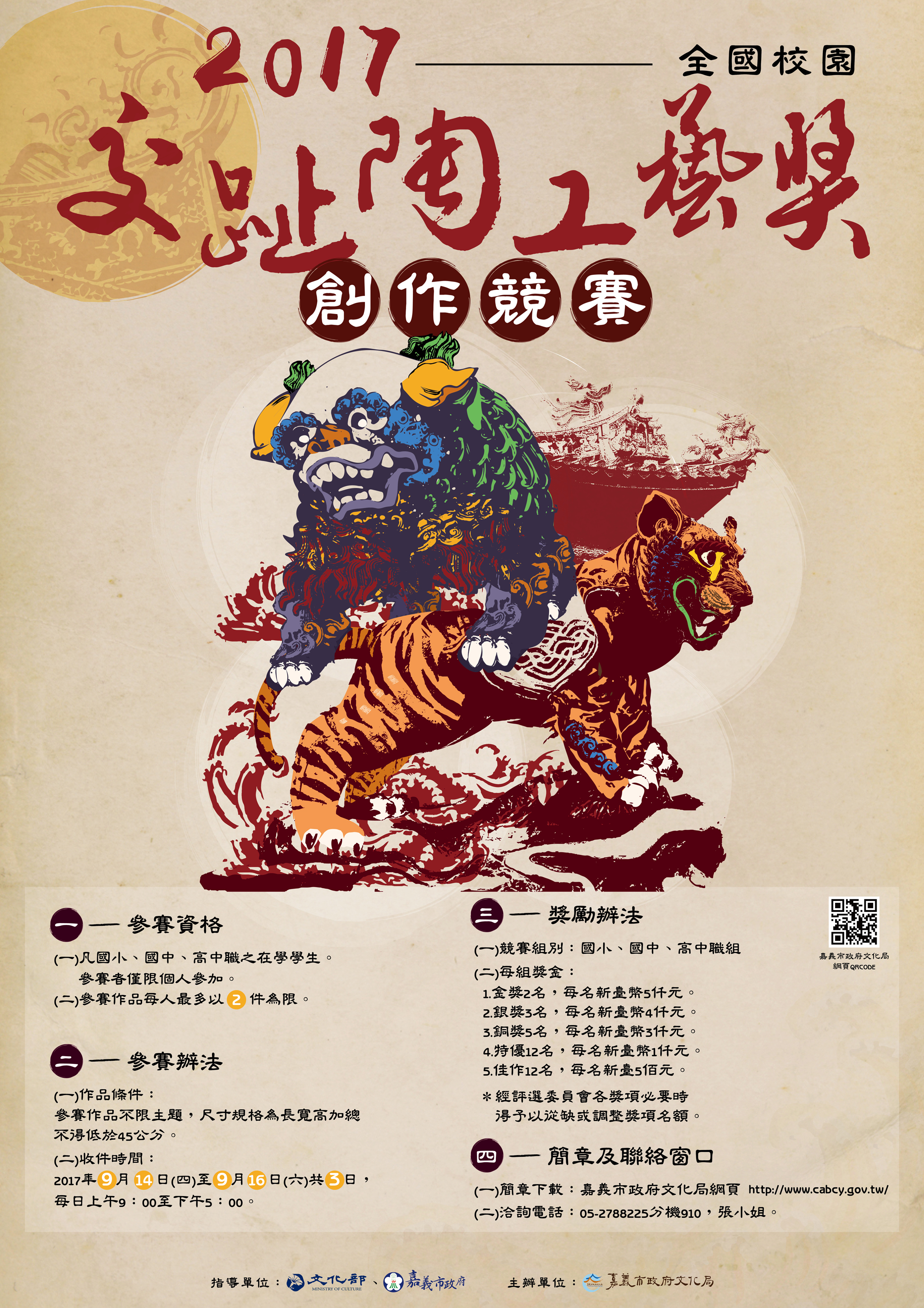 2017全國校園交趾陶工藝獎