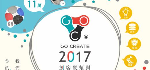 2017創客硬幫幫創新產品設計競賽