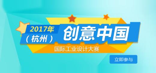 2017創意中國(杭州)國際工業設計大賽