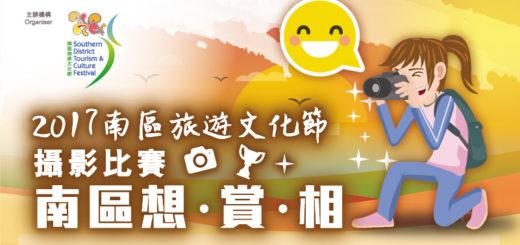 2017南區旅遊文化節「南區想.賞.相」攝影比賽