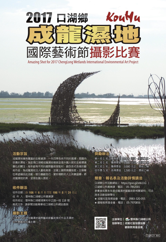 2017口湖鄉成龍濕地國際藝術節攝影比賽