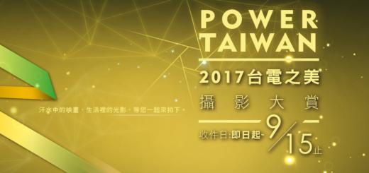 2017台電之美攝影大賞
