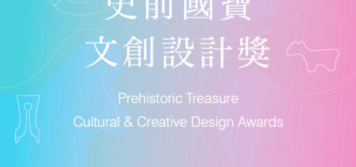 2017史前國寶文創設計獎