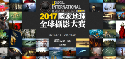 2017國家地理全球攝影大賽