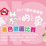 2017國民健康署「無菸的家」著色徵圖比賽