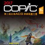 2017 COPIC 第二屆 ACG 原創插畫大賽