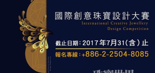 2017國際創意珠寶設計大賽