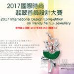 2017國際時尚翡翠首飾設計大賽