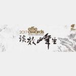 2017大中華區艾菲獎