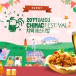 2017大邱炸雞啤酒節特別活動