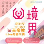 2017天帝教Line貼圖大賽