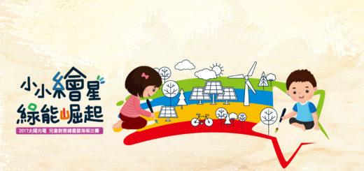 2017太陽光電兒童創意繪畫暨海報比賽