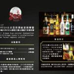 2017女巫盃飲調創意競賽暨2018義大利女巫利口酒調酒大賽台灣區選拔賽