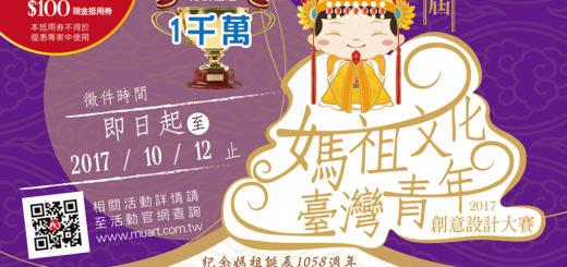 2017媽祖文化臺灣青年創意設計大賽