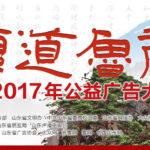 2017年「厚道魯商」公益廣告大賽