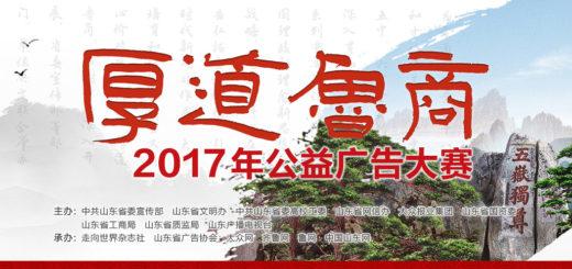 """2017年""""厚道魯商""""公益廣告大賽"""