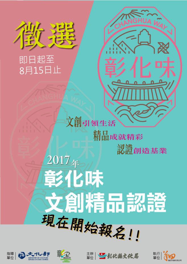 2017年「彰化味文創精品認證」徵選-海報