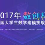 2017年「數創杯」全國大學生數學建模挑戰賽徵集