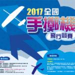 2017年全國手擲機飛行競賽